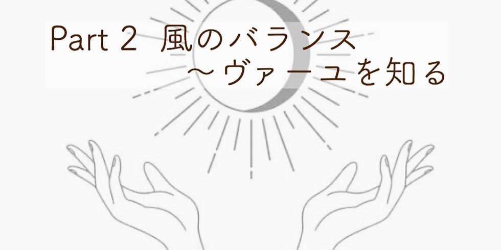 【オンライン】FIND YOUR BALANCE Part 2 風のバランス90分〜①プラーナ・ヴァーユ(オープンクラス)