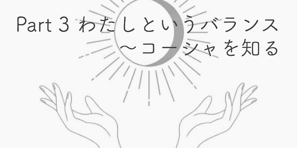 【オンライン】FIND YOUR BALANCE Part 3 わたしというバランス〜コーシャを知る90分 ③マノマヤ・コーシャ