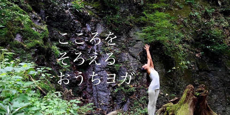 【オンライン】こころをそろえるおうちヨガ90分〜②不嘘 サティア(オープンクラス)