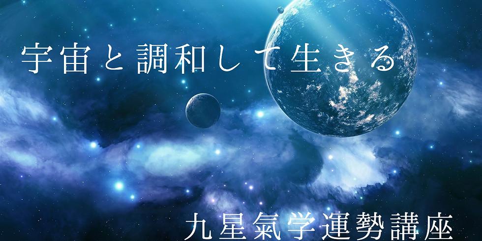新年スペシャルイベント 【宇宙と調和して生きる 〜九星氣学運勢講座】