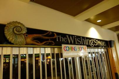 WishingStoneCarvedSignAirport.jpg