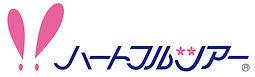 ハートフルツアーロゴ.jpg