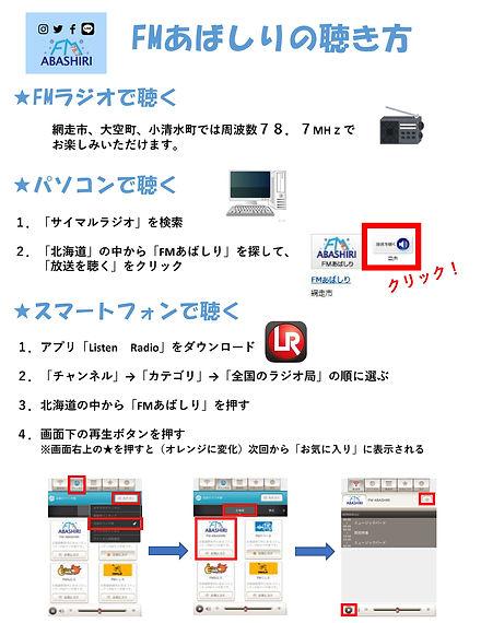 FMあばしりの聴き方-1.jpg