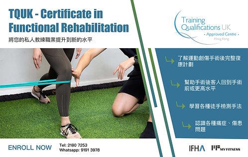英國TQUK - Certificate in Functional Rehabilitation