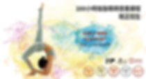 Yoga Cert 200 Promotion 2019 banner-02.j