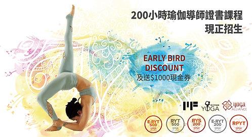 RYS200小時瑜伽導師證書課程