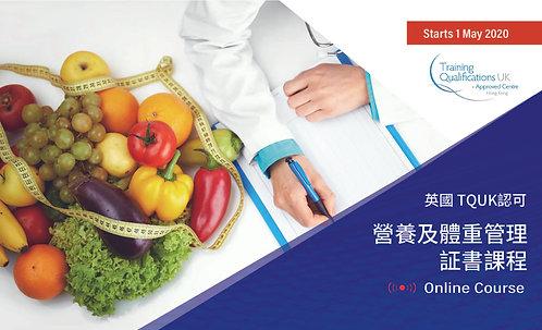 英國 TQUK認可【營養及體重管理証書課程】(12 May開班)