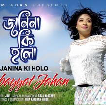 Janina Ki Holo (Bengali Song)