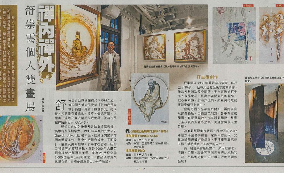 HKET_printed_20200110.PNG