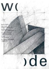 건축리포트 WIDE _ 건축방법론