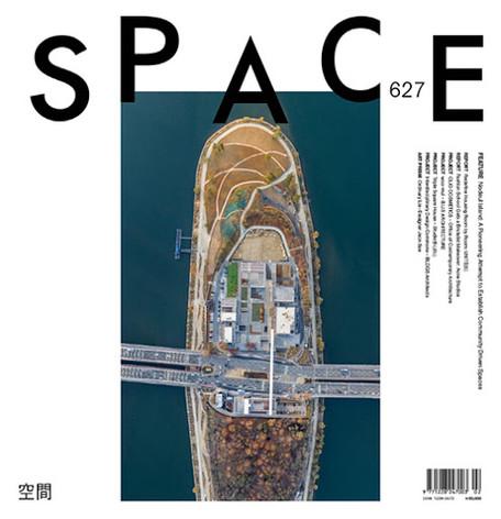 월간SPACE 627 _ 당진 우-물
