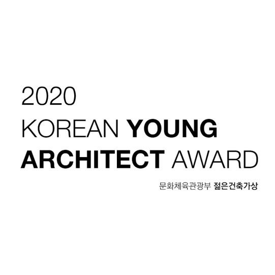 젊은건축가상 수상