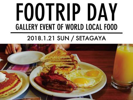 ギャラリーイベント、FOOTRIP DAY開催/特設サイトオープン