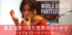 創刊イベント(カバー画像).jpg