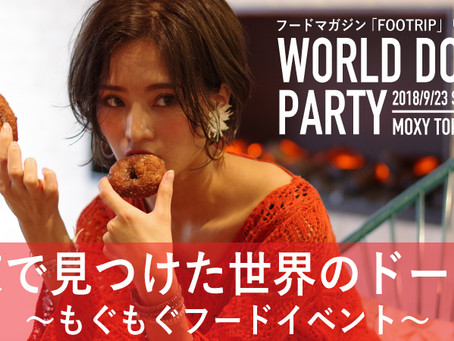 WORLD DONUTS PARTY レポート