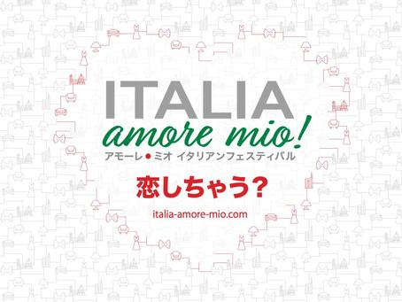 過去最大規模のイタリアンフェスティバル、「イタリア・アモーレ・ミオ!」4月に天王洲で開催