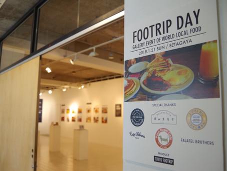 初開催、ギャラリーイベントFOOTRIP DAYレポート