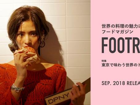 フードマガジン「FOOTRIP」創刊プロジェクト
