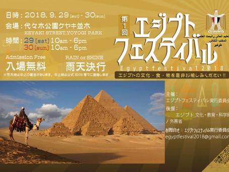 初開催「エジプトフェスティバル」、代々木公園で開催