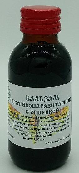 Бальзам противопаразитарный (с огнёвкой и экстрактами трав)