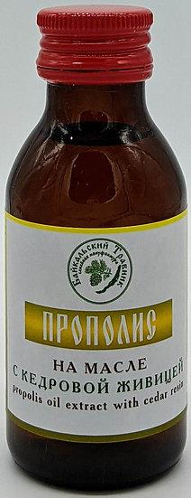 Прополисное масло с кедровой живицей 10%