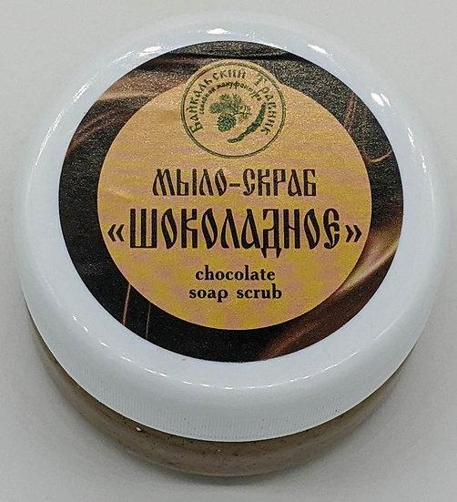 "Мыло - скраб ""Шоколадное"""
