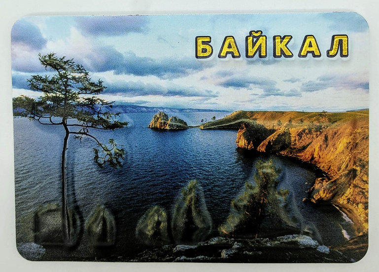 Магнит прессованный с видами Байкала