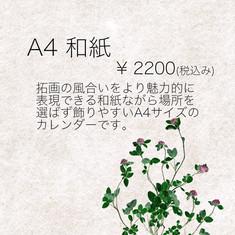 A4 和紙.jpg