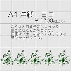 A4 洋紙 ヨコ.jpg