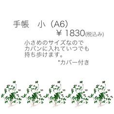 A6 手帳