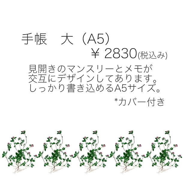 A5 手帳
