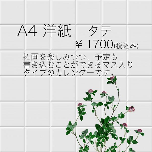 A4 洋紙 タテ.jpg