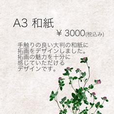 A3 和紙.jpg