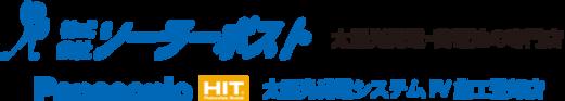 福島の太陽光発電・蓄電池なら株式会社ソーラーポスト