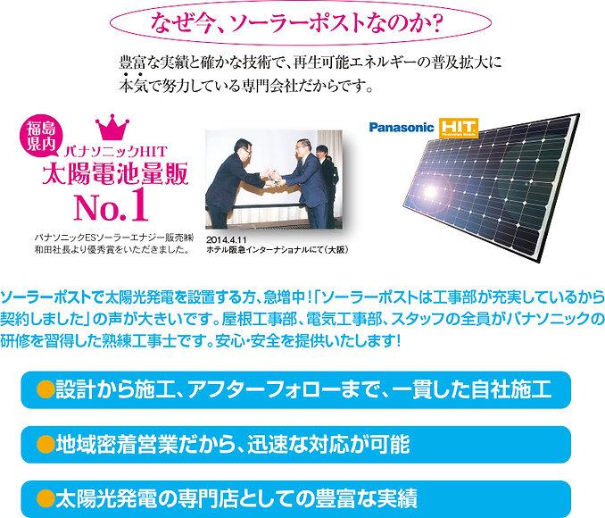 ソーラーポスト 授賞式