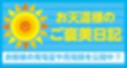 お天道様のご褒美日記|お客様の発電量や売電額を公開中!