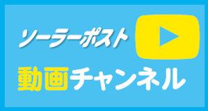 ソーラーポスト 動画チャンネル