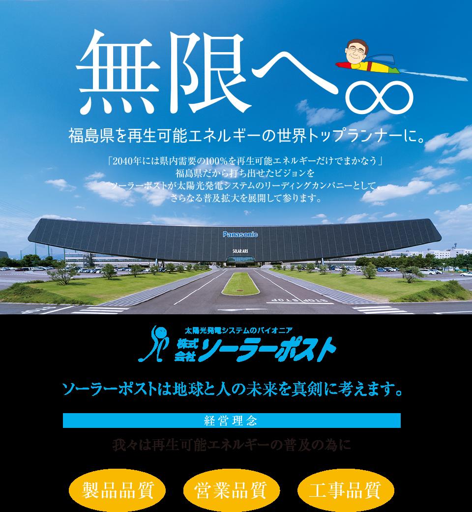 福島県を再生可能エネルギーのトップランナーに