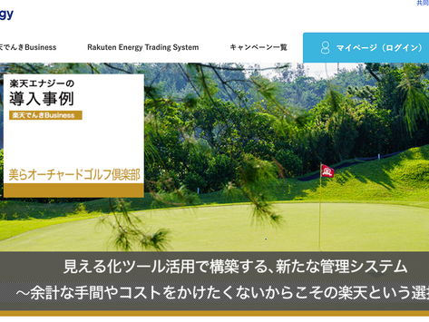 【企業取材】楽天エナジー様 Web記事用画像、インタビュー&ライティング