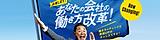 進めよう!ニッポンの働き方改革.png