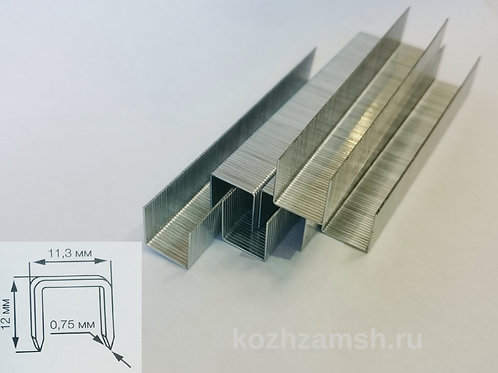 Скобы мебельные 12 мм упаковка 1000 шт