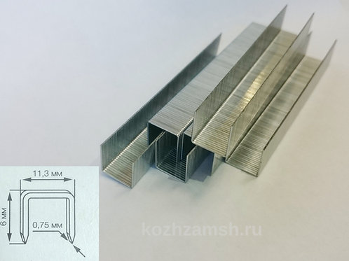 Скобы мебельные 6 мм упаковка 1000 шт