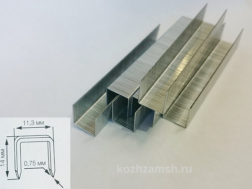 Скобы мебельные 14 мм упаковка 1000 шт