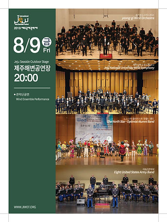 From the Jeju Wind Ensemble Festival website