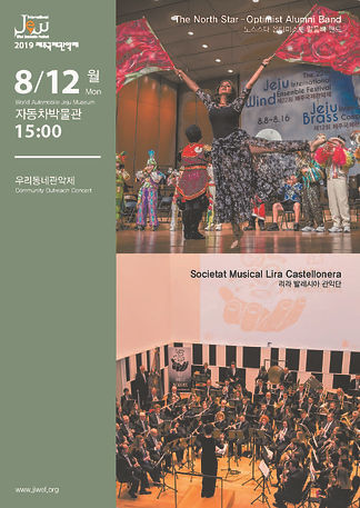 From the Jeju Wind Ensemble Festival website