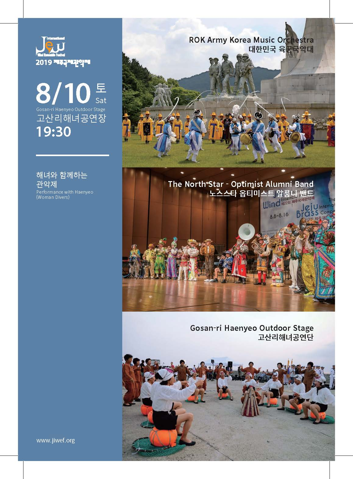 Promo showing Optimists Alumni in the the Jeju Wind Ensemble Festival
