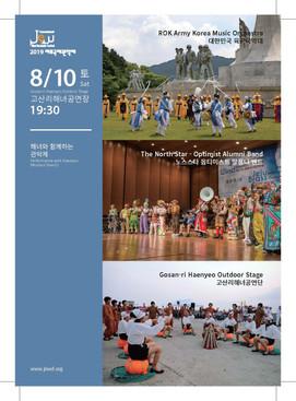 Promo showing Optimists Alumni in the the Jeju Wind Ensemble Festival