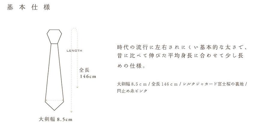 富士桜工房ネクタイ