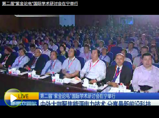 Zijin 2017 International Forum on Smart Grid Protection and Control