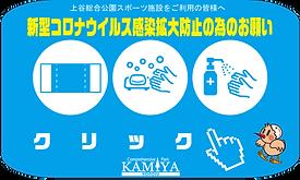 コロナ感染拡大防止お願い(A4)1.png